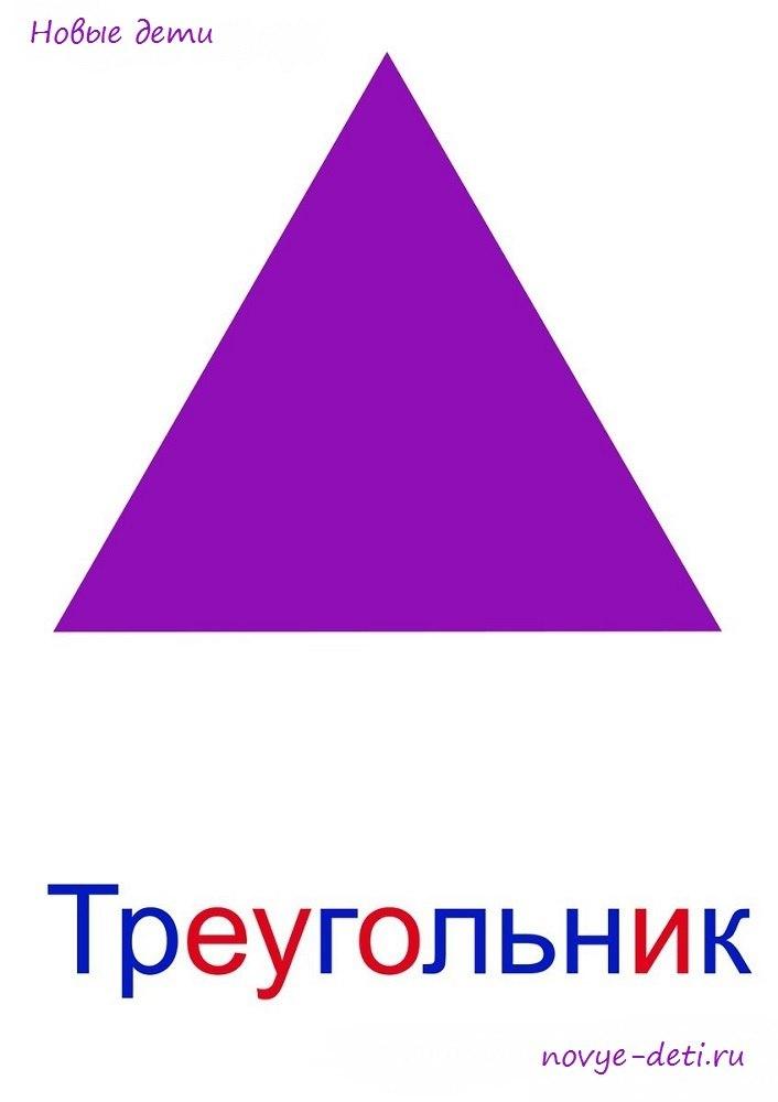 треугольник, геометрические фигуры для детей