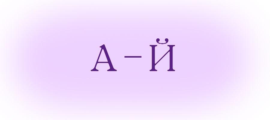 скороговорки для речи и изучение букв. Буквы А-Й