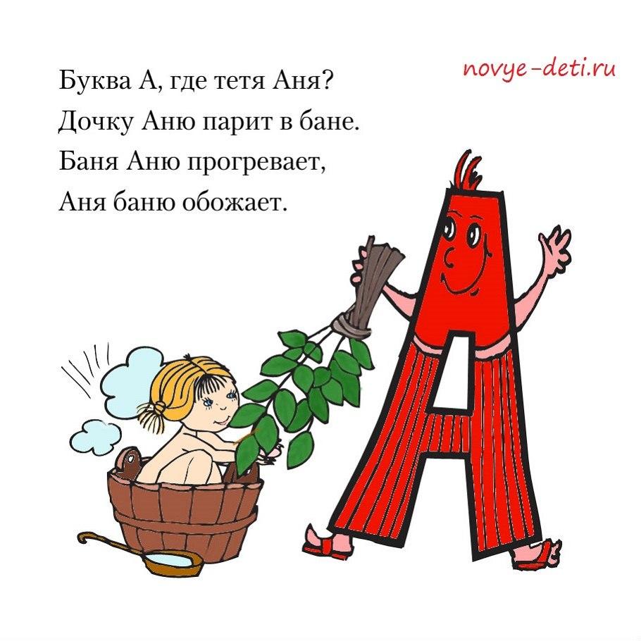 стихи скороговорки для развития речи, развивающие игры для детей