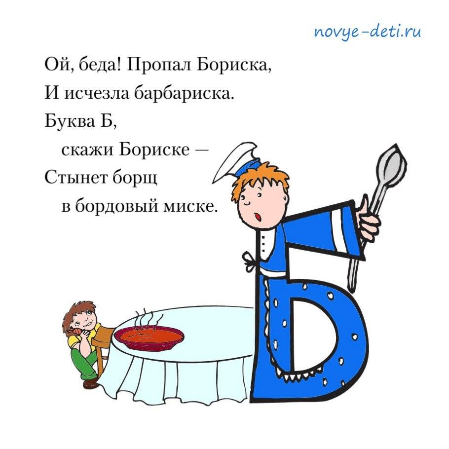 скороговорки и стихи для развития речи, изучение букв- буква Б