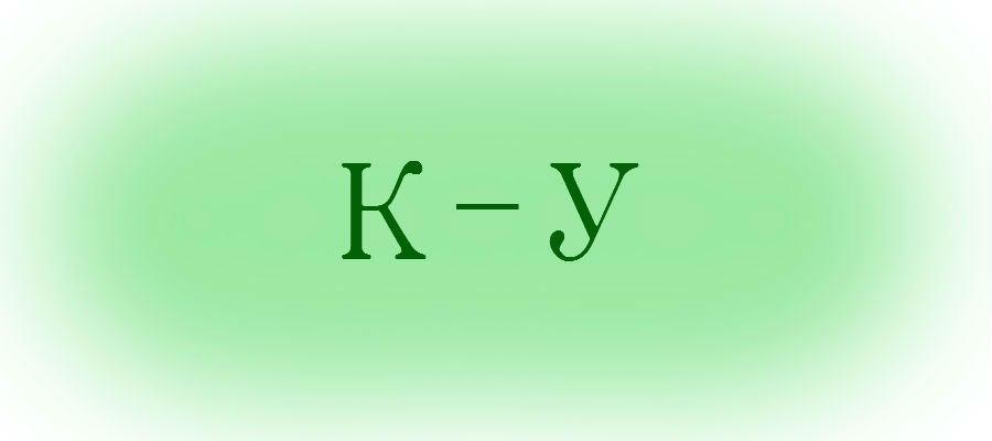 скороговорки и изучение букв. Буквы К-У