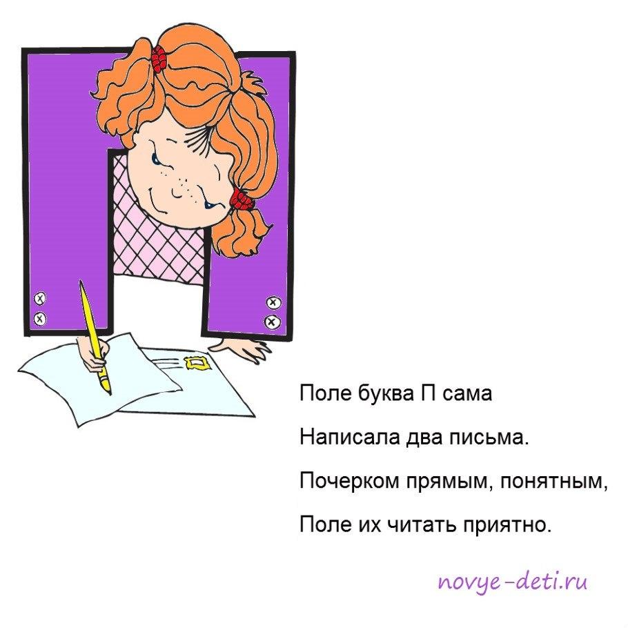 материалы для развития речи и изучения букв