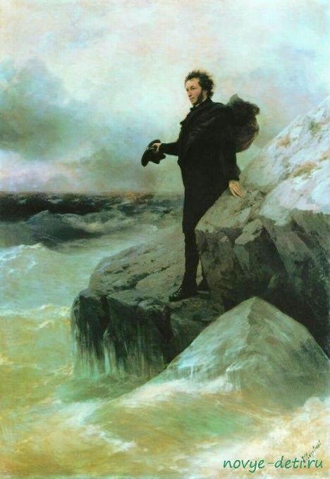 прощание пушкина с морем айвазовский