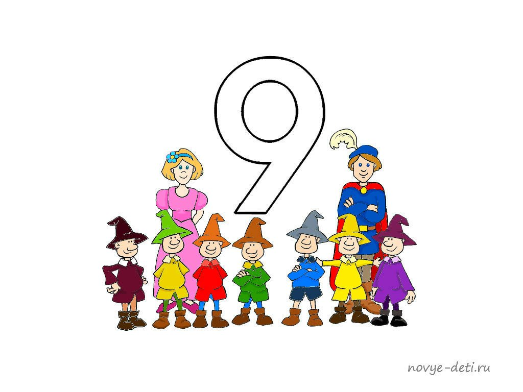 учим цифру 9