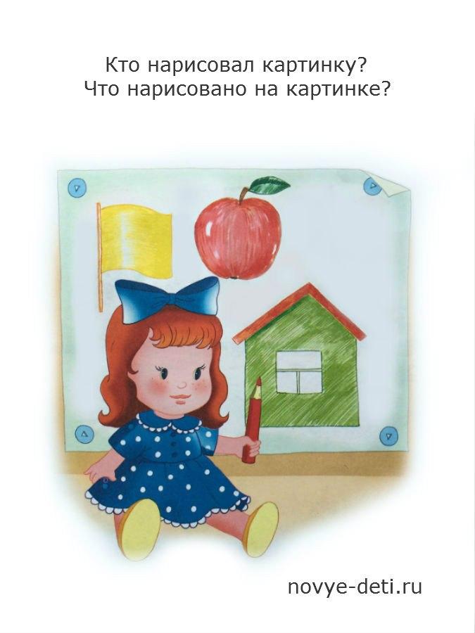 упражнение для развития памяти и внимания, кукла