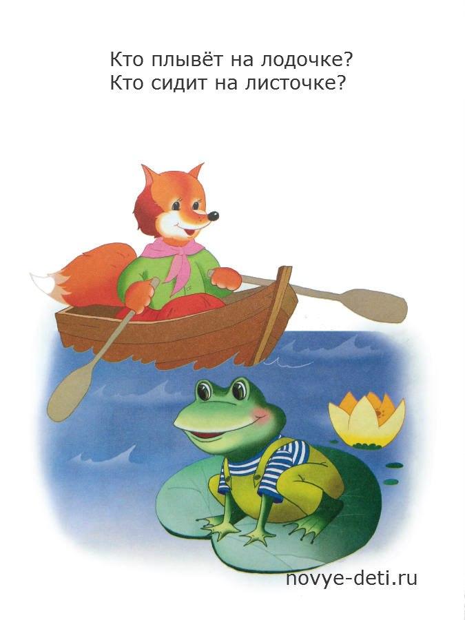 прием развития памяти - запомни картинки, лиса, лягушка