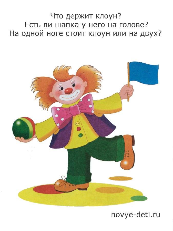 развитие памяти у детей дошкольного возраста, клоун