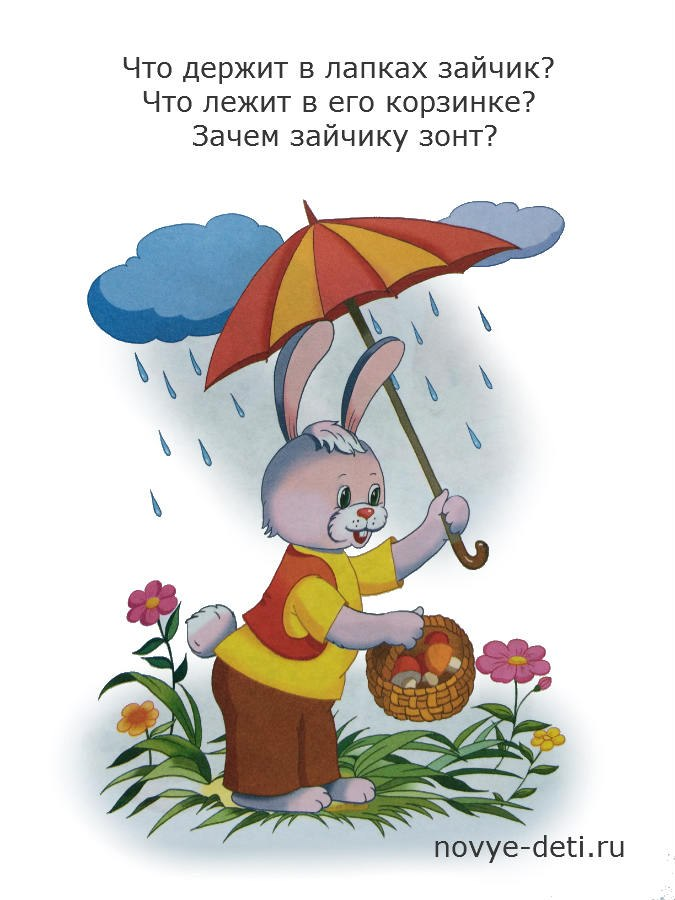 запомни картинки развиваем память, зайчик с зонтом