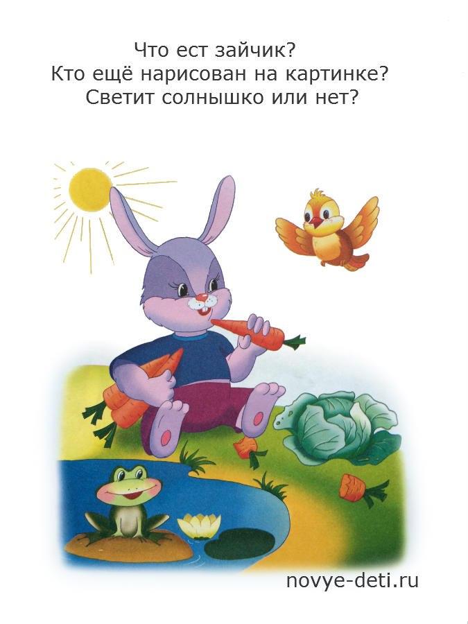 методика запомни картинки, зайчик и лягушка