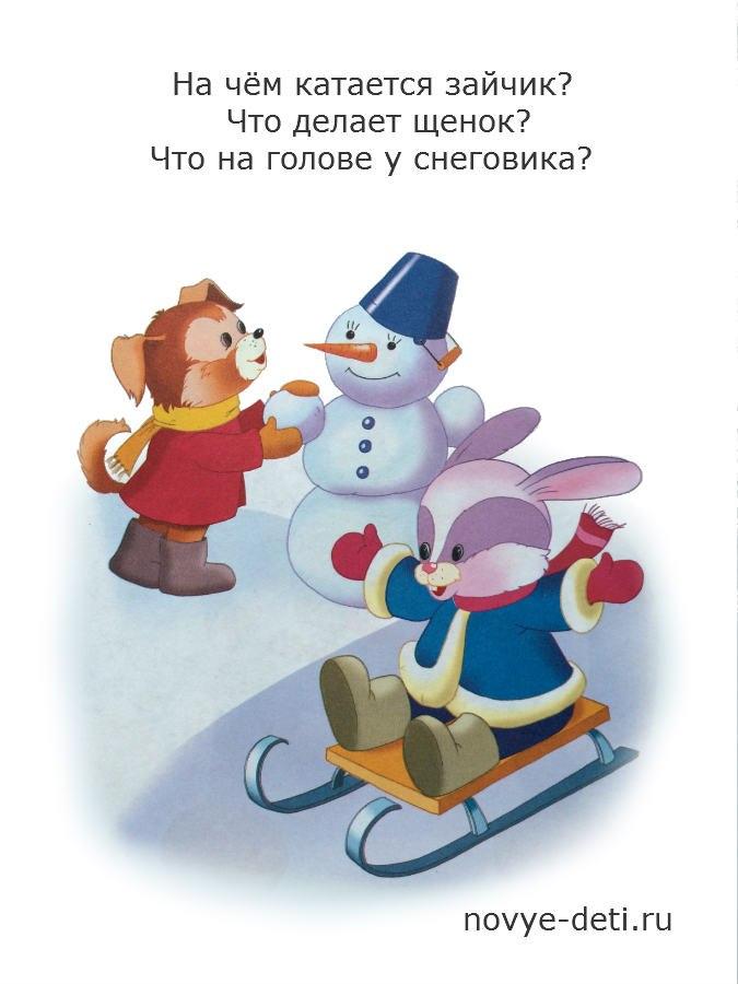 запомни картинки, зайчик, щенок и снеговик