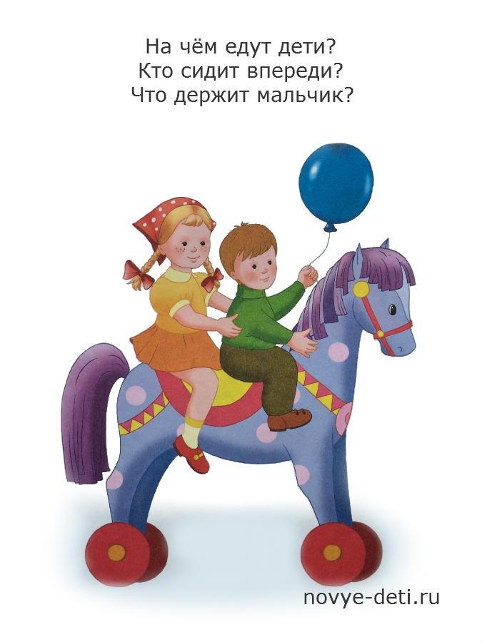 дети рассказывают по картинкам 2 3, на лошадке
