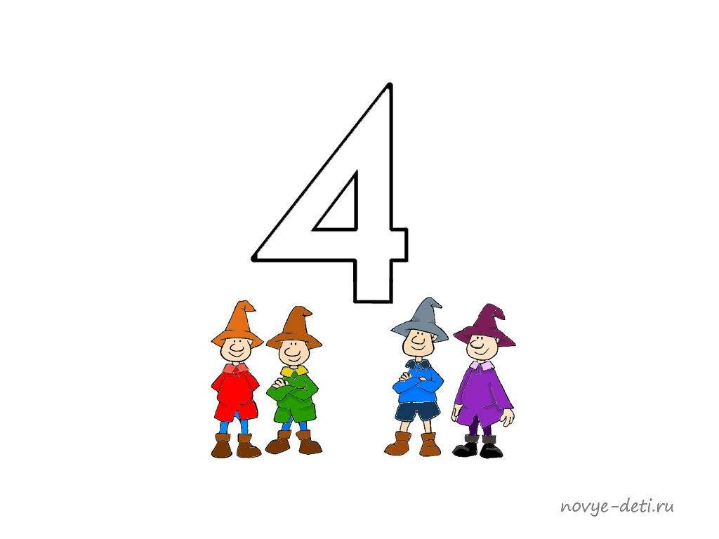 учим цифры цифра 4