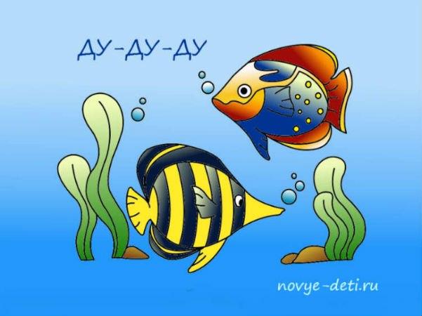 стих про рыбу