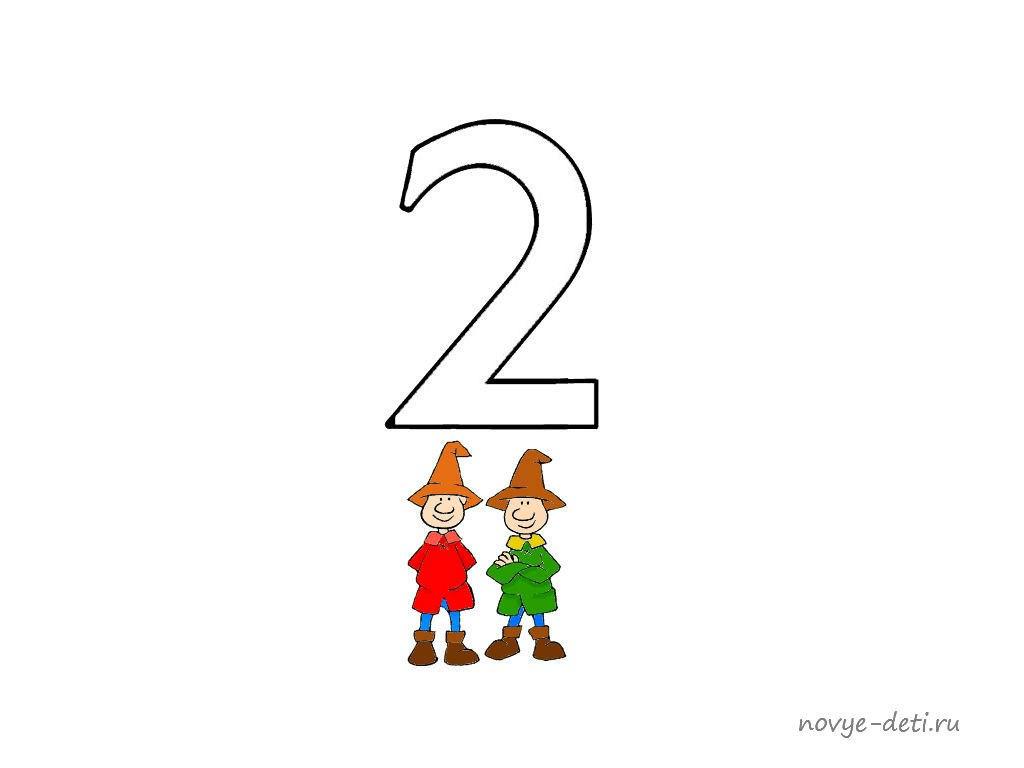 скачать учим цифры цифра 2