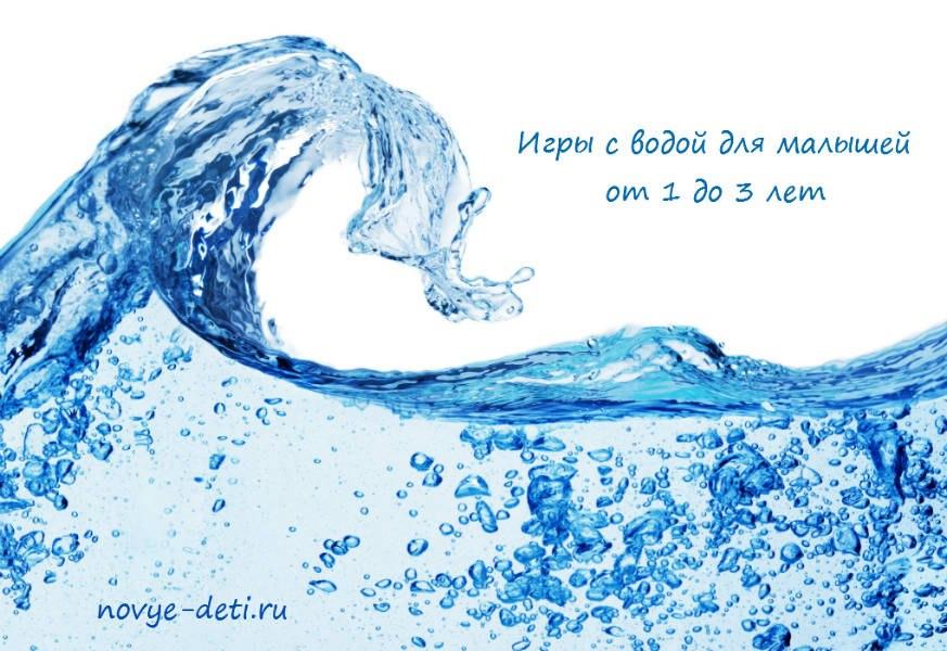 игры с водой для детей 1 2 3 лет