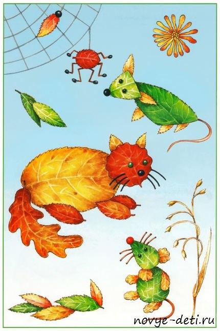кошки мышки поделки из листьев