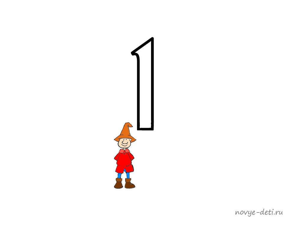 развивающие учим цифру 1