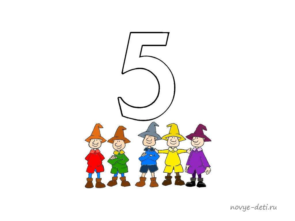 учим цифры 5 лет