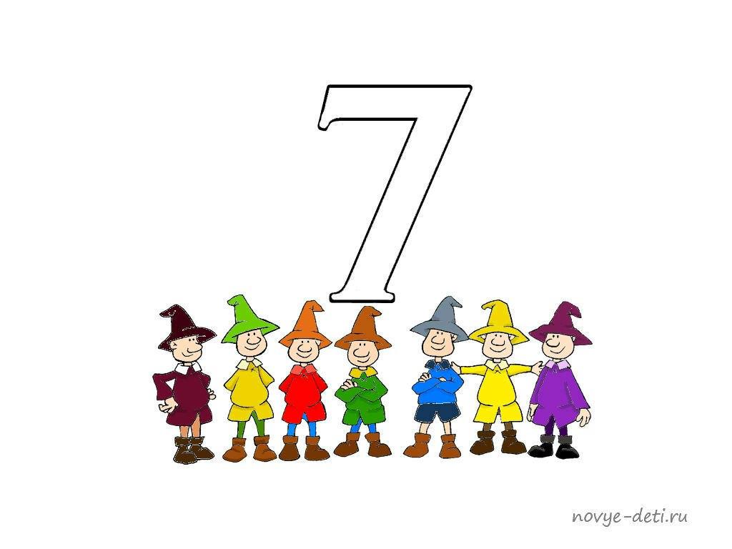 учим цифры с ребенком цифра 7