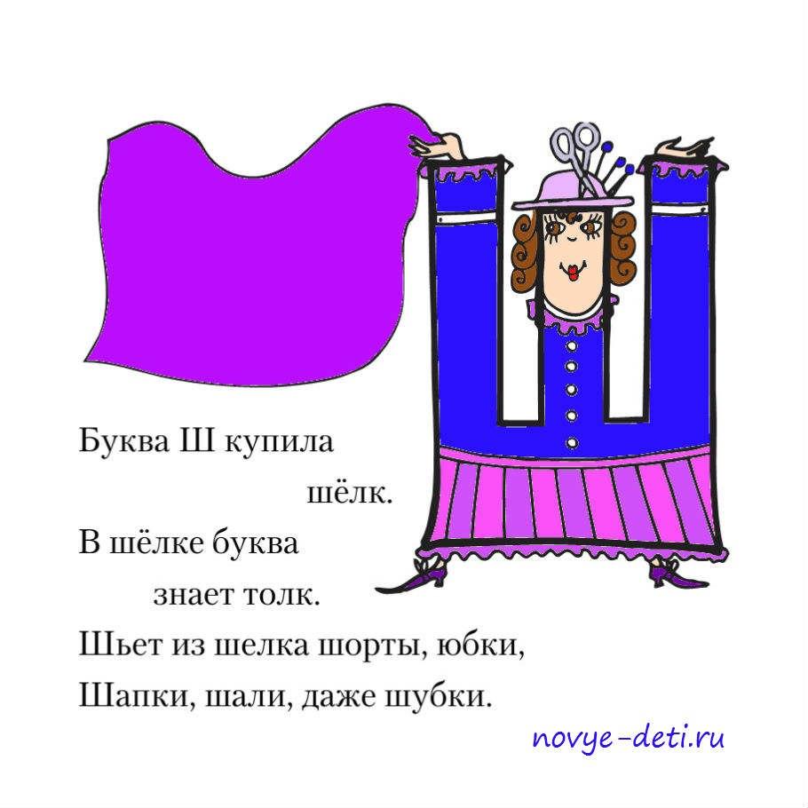 русские скороговорки для развития речи