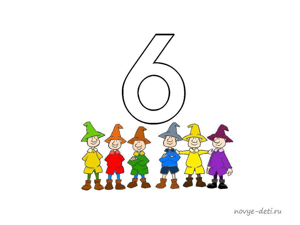 учим цифры скачать бесплатно цифра 6