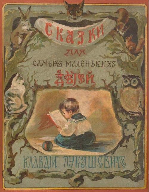 Русские народные сказки для самых маленьких детей