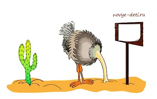 стих про страуса