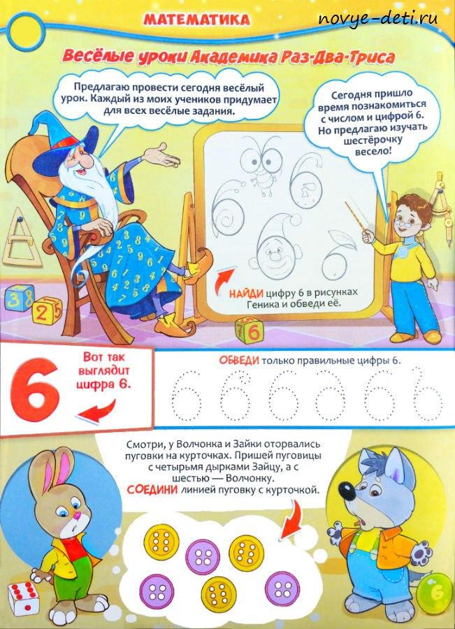 математика для детей цифра 6