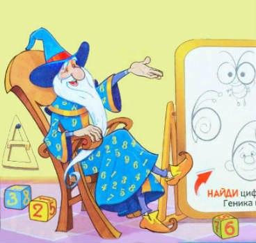 математические задания для дошкольников