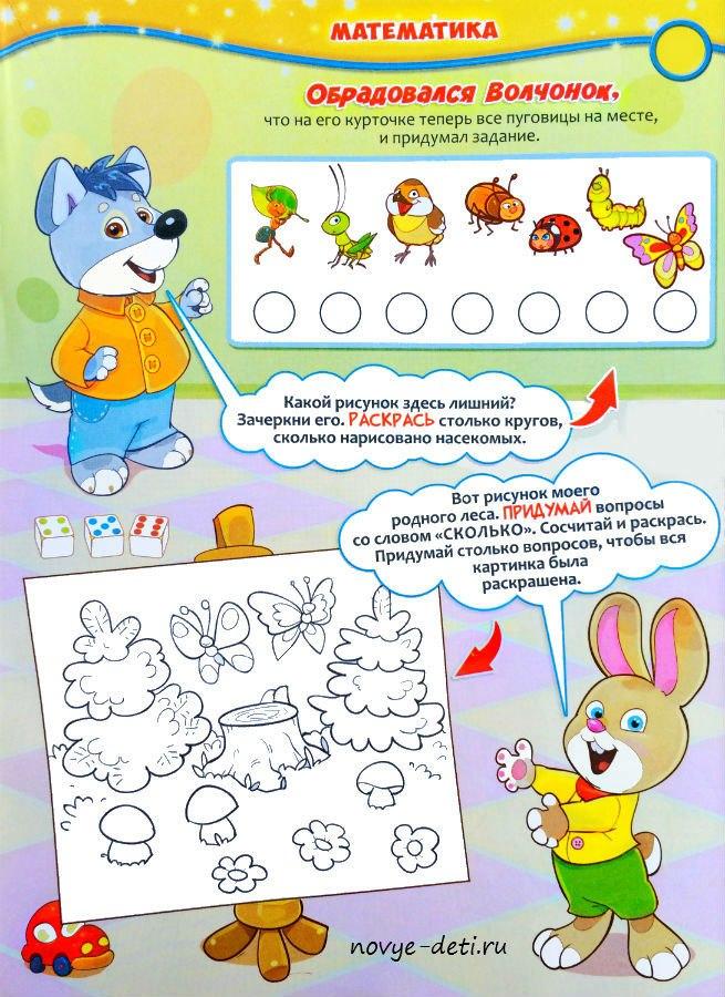 игры для детей 6 лет математика