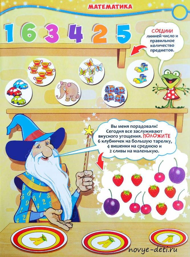 математика для детей цифра 6 легко