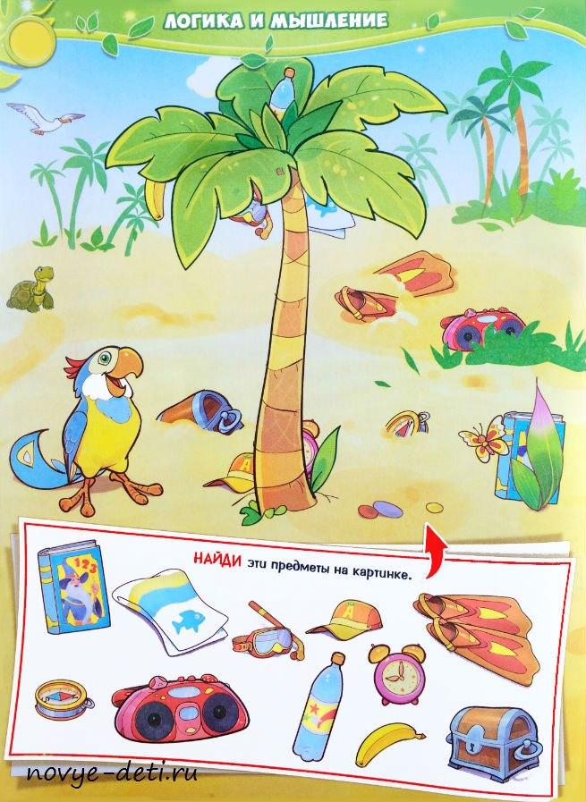 развитие внимания мышления найди предметы пляж