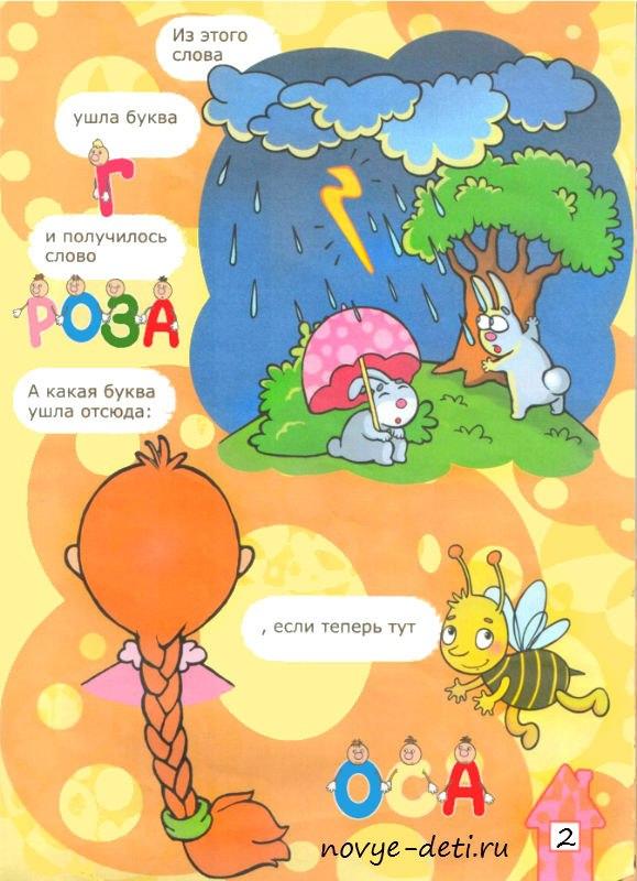 игры по чтению для детей читай сам