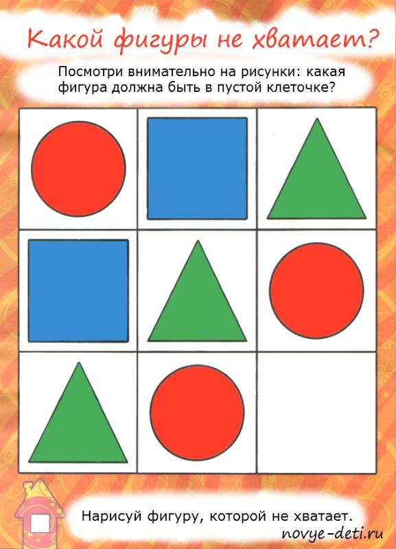 простые геометрические фигуры задания для детей