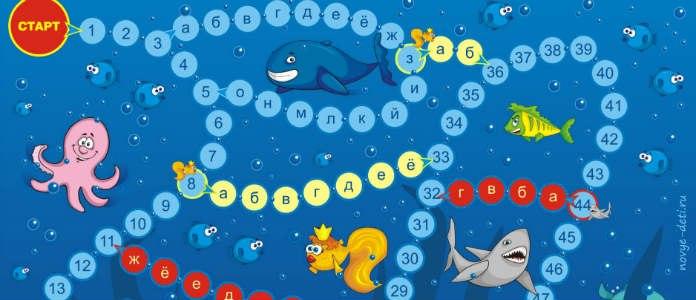детская настольная игра подводный мир