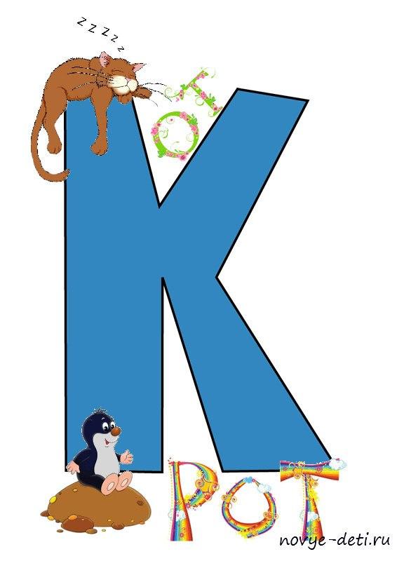 игра веселые буквы