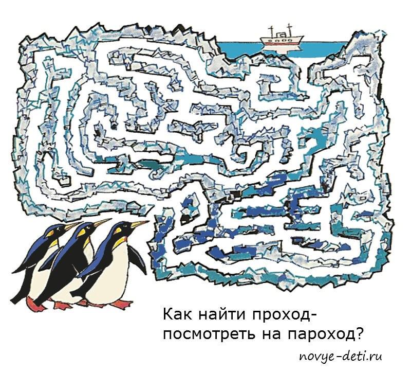 детские лабиринты пингвин