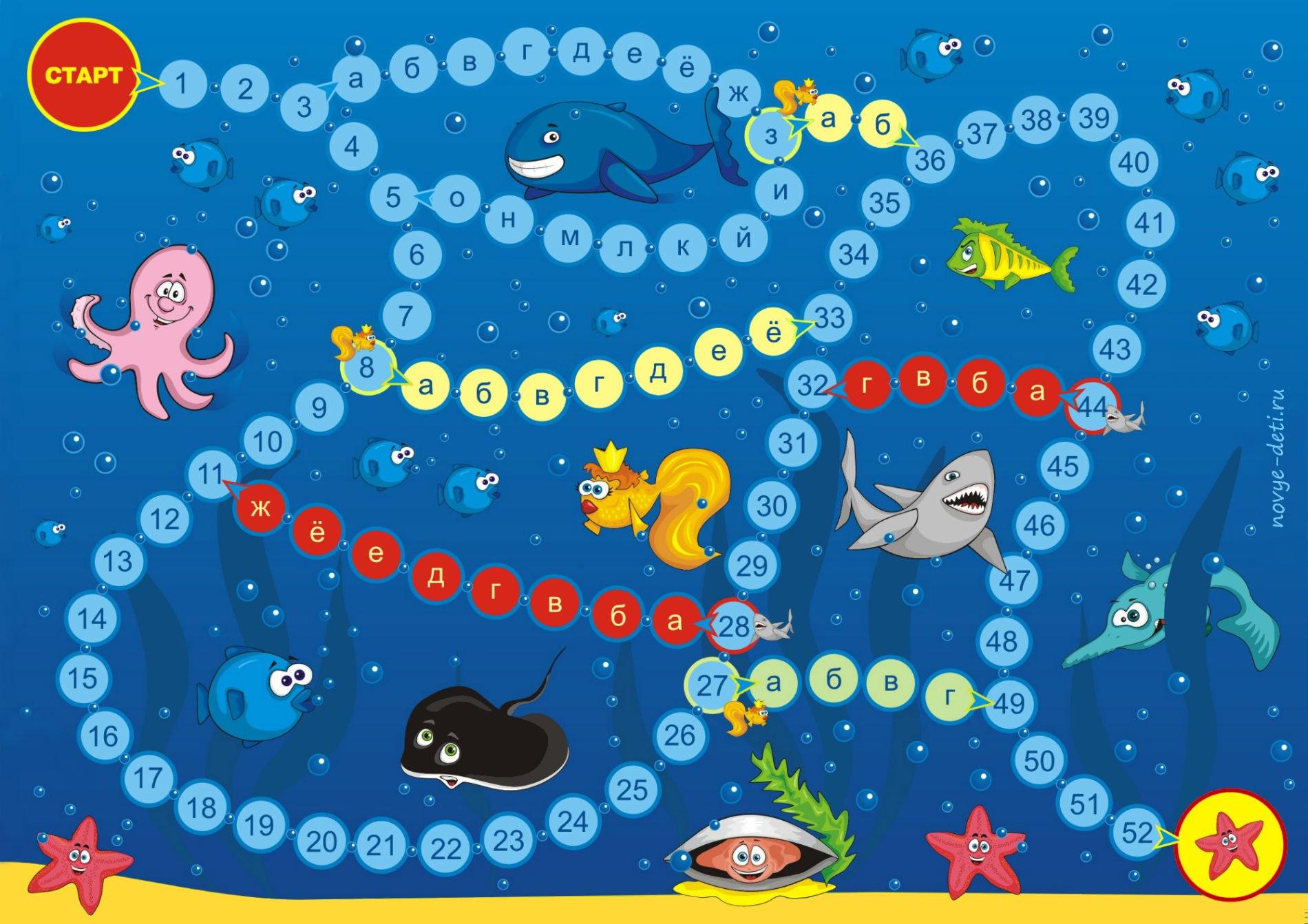 настольные игры для детей море