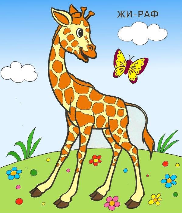 раскраска жираф с образцом