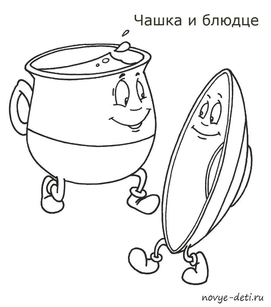 раскраска посуда чашка блюдце