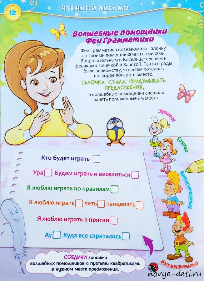 знаки препинания для детей