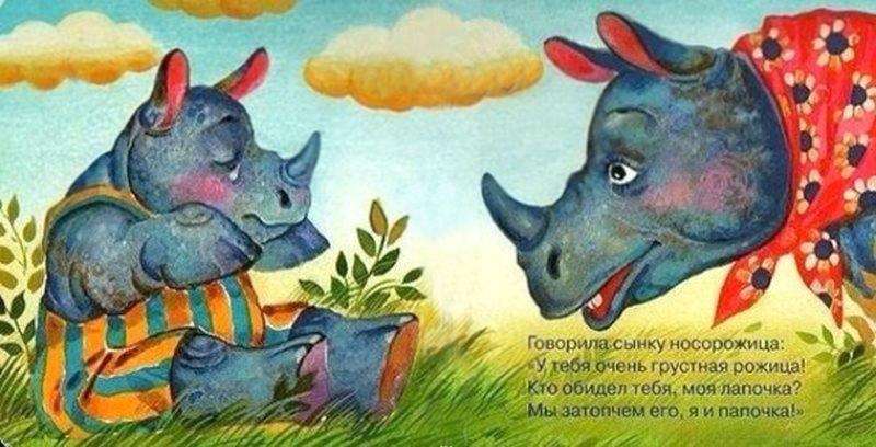 детские стихи рассмешить носорога уланова людмила