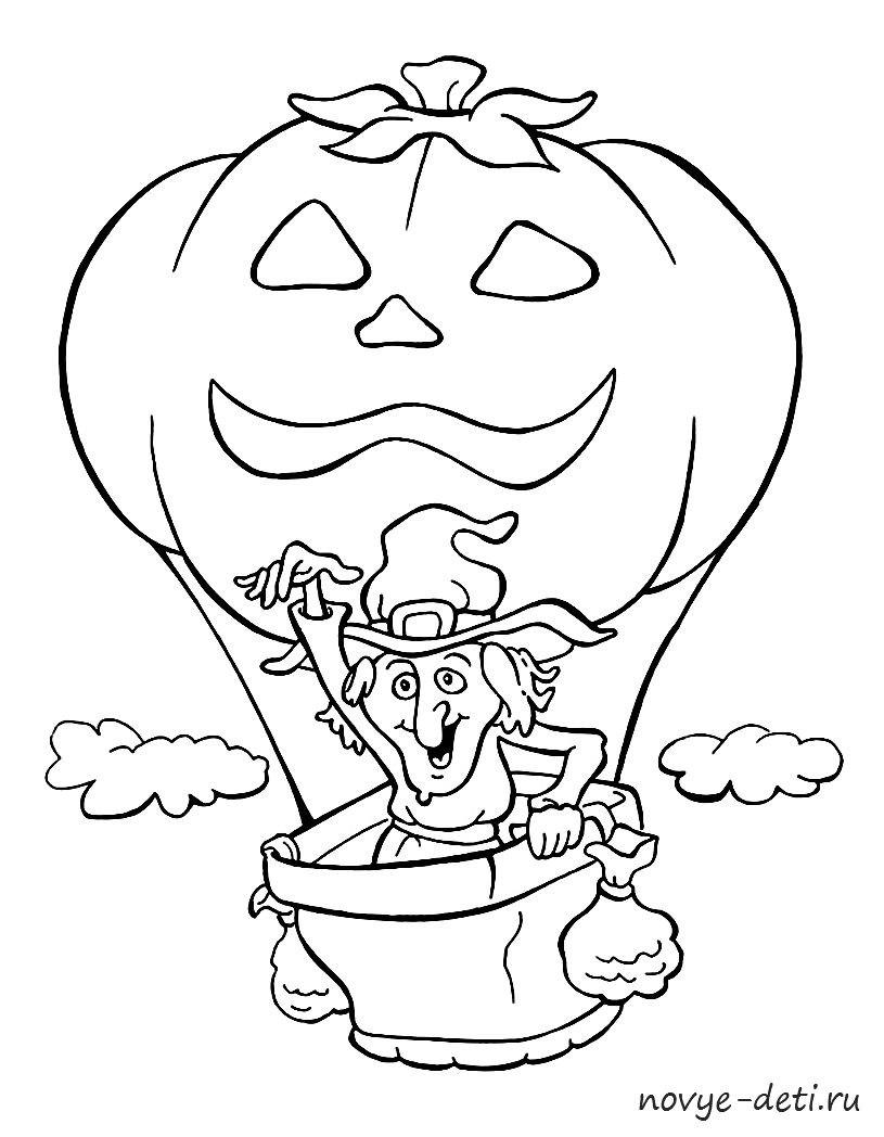 хэллоуин раскраска детям на праздник ведьма на воздушном шаре