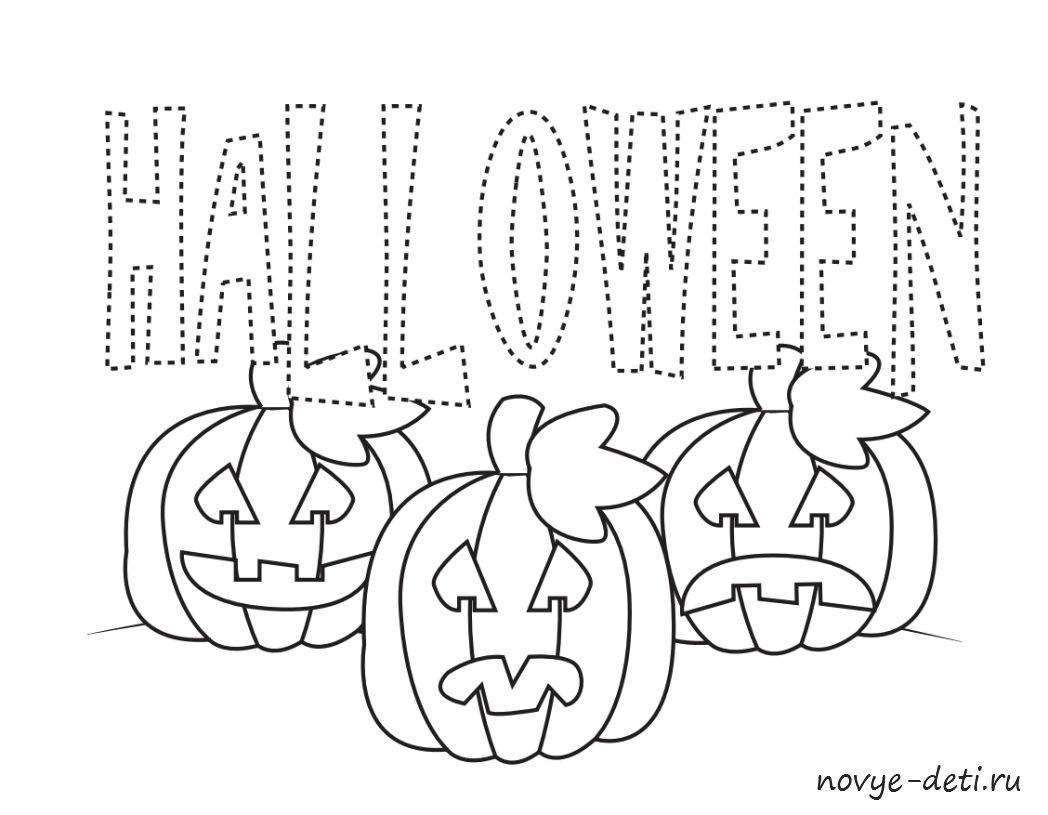 раскраска детям хэллоуин тыквы