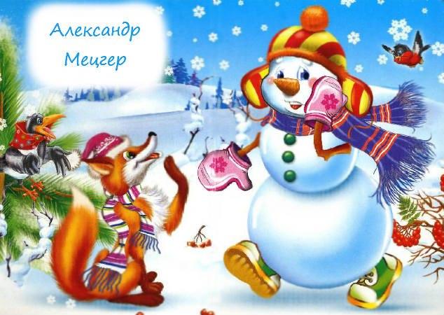 стих про снеговика молочный зуб новый год