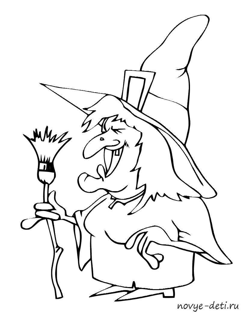 раскраска ведьма праздник хэллоуин