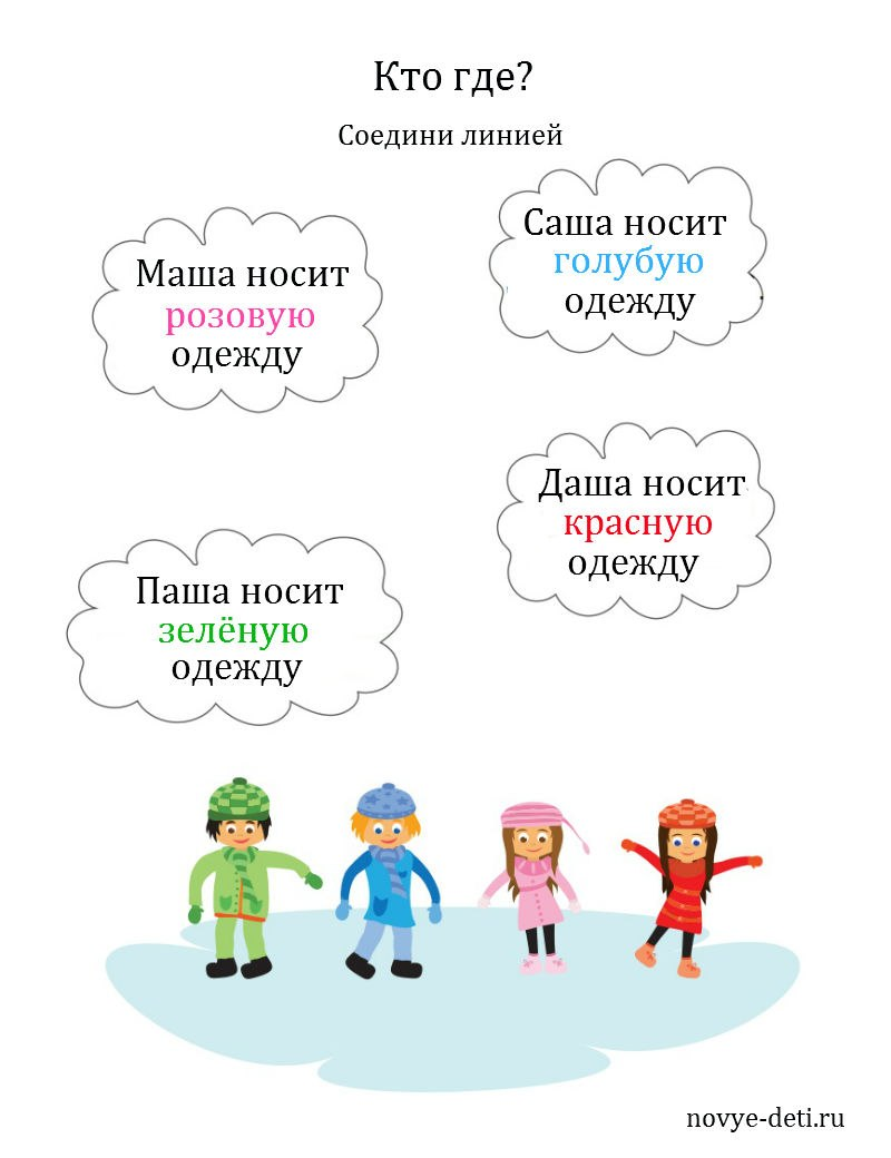 задания для детей кто где зимняя одежда