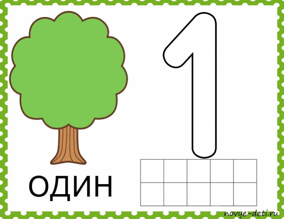 cifry-pastilin-1-odin