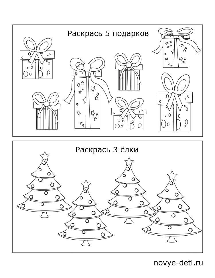 раскраски подарки на новый год