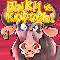Byki_i_korovy_l